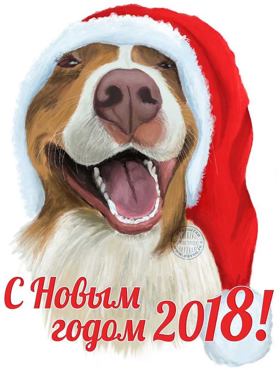 Поздравительная открытка 2018, днем рождения
