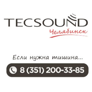 Тексаунд Челябинск