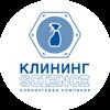 Клининг Science