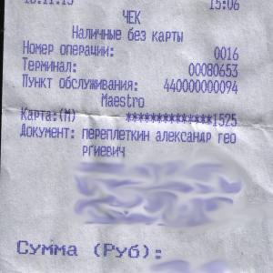 Вот чек о снятии средств