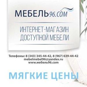 Мебель96.com