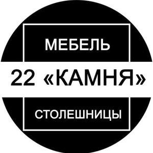 22 Камня