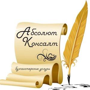 Абсолют Консалт, ООО