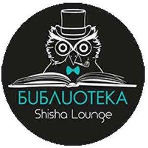 БИБЛИОТЕКА Shisha Lounge