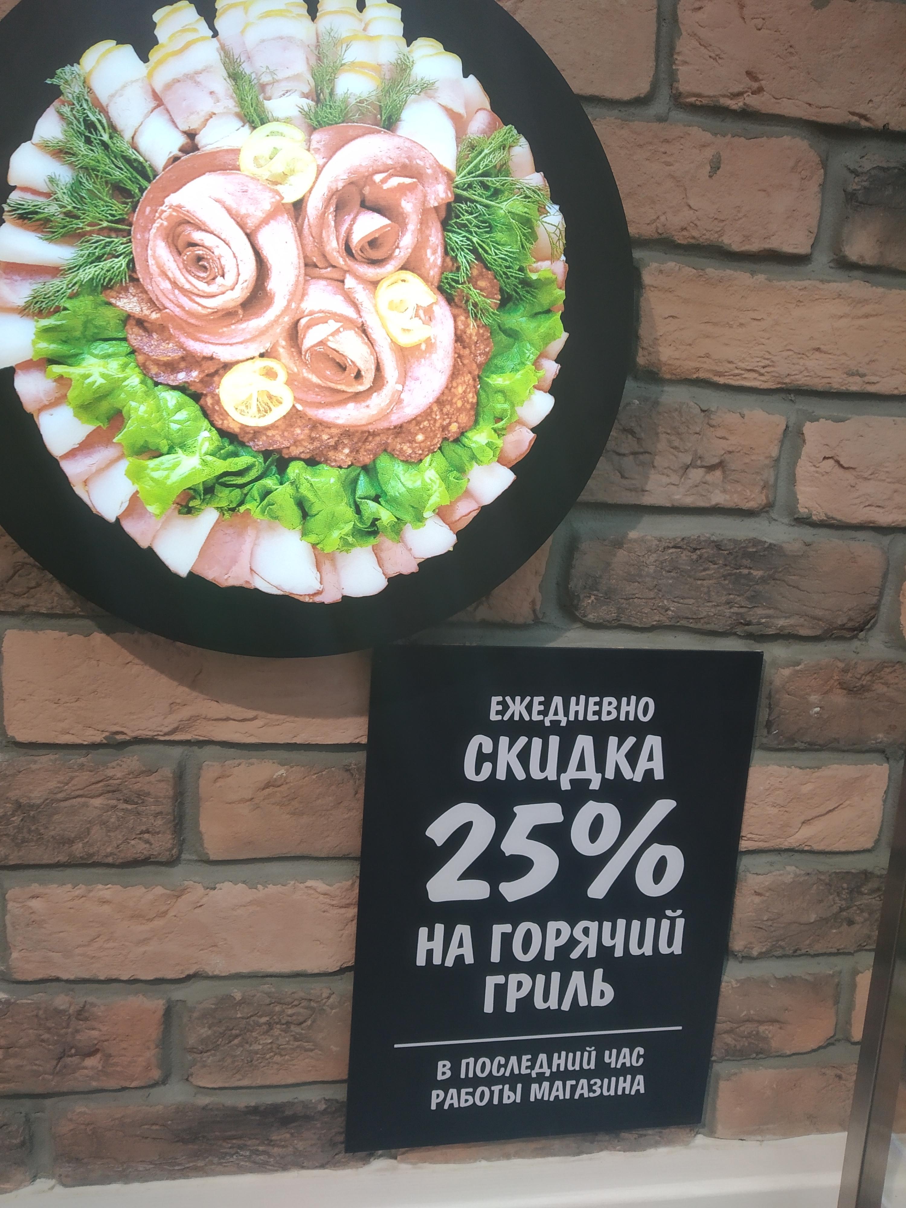 Юбилей, сеть магазинов малина томск