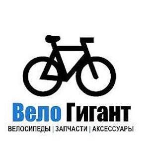 ВелоГигант.ру
