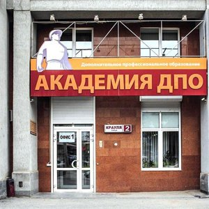 Академия ДПО
