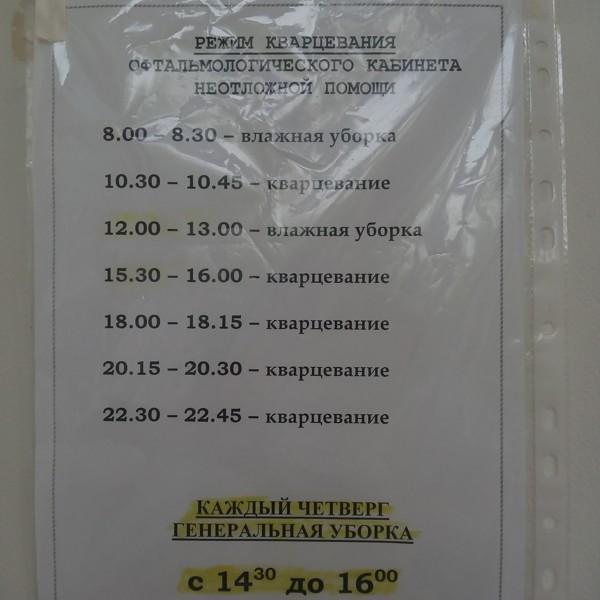 глазная клиника на якоби иркутск