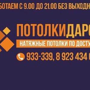 ПотолкиДаром.рф