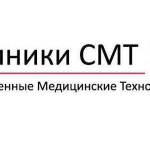 Клиника СМТ