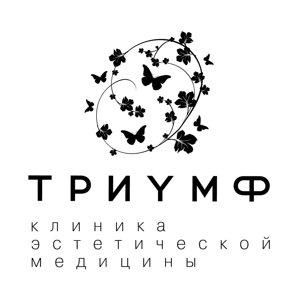 Триумф