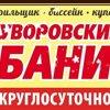 Суворовские бани