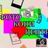 Фотокопицентр