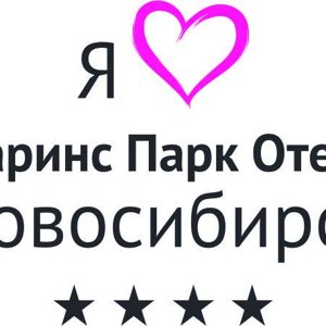 Маринс Парк Отель Новосибирск