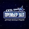 Премьер Зал Гранат, сеть кинотеатров