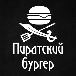 Пиратский бургер