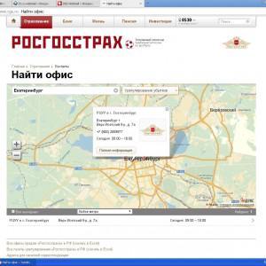 Скрин с Сайта РГС