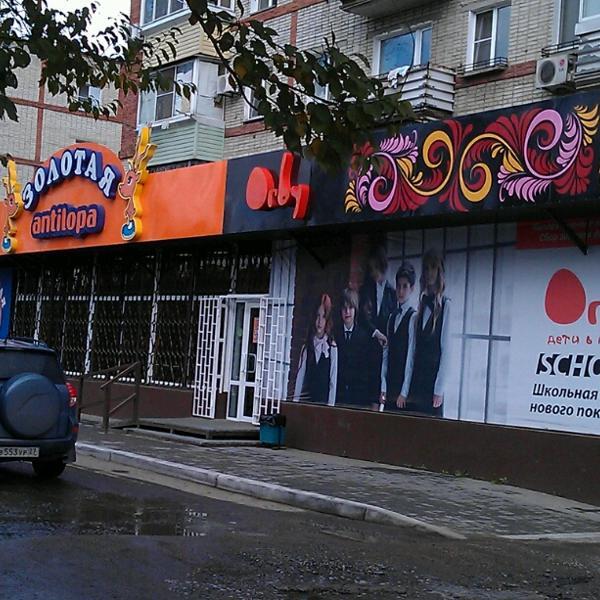8402d3c3c Золотая Антилопа, сеть магазинов детской обуви в Хабаровске на ...