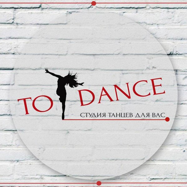 Студия танцев To Dance