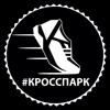 КроссПарк