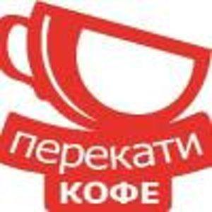 Перекати кофе