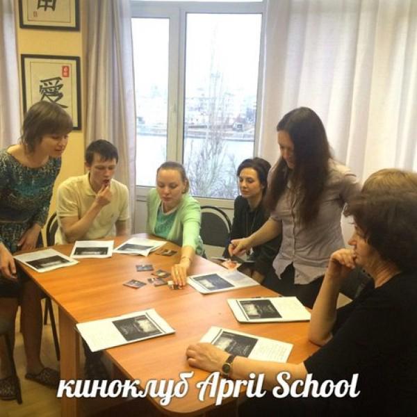 Киноклуб April School в коворкинге, апрель 2015