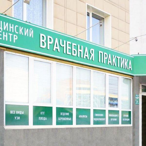 http://www.медцентрнск.рф/vedenie-beremennosti/zgenskaya-konsultaciya-statya Женская консультация