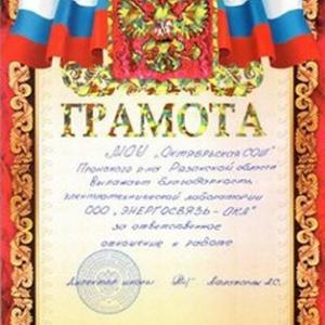 Грамота коллективу электролаборатории Энергосвязь-ока от школы села Октябрьское