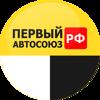 Первый Автосоюз РФ