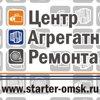 Стартеры и Генераторы, ООО