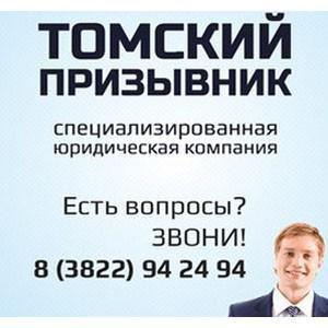 Томский призывник