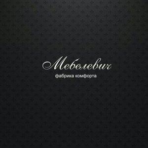 Мебелевич
