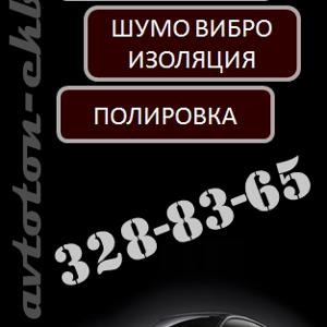 Авто-тон