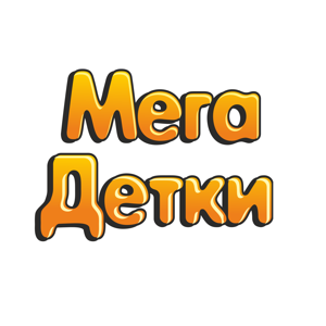МегаДетки
