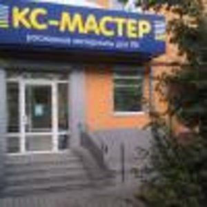 КС-Мастер