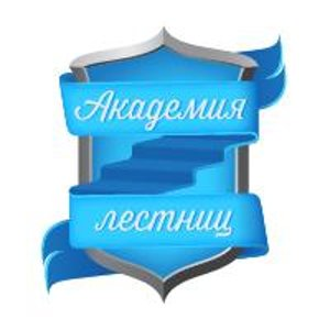 Академия лестниц, ООО