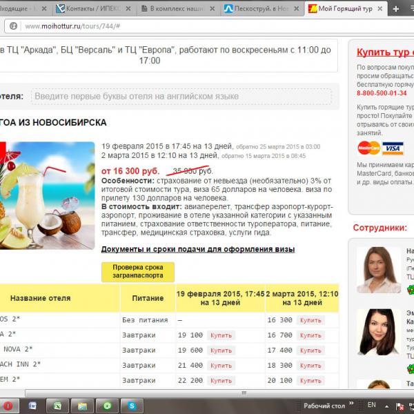 Скрин информации с сайта