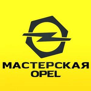 Мастерская ОПЕЛЬ, ООО
