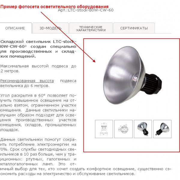 """Пример результата фотосета светодиодного оборудования в фотостудии """"Мерлин"""""""
