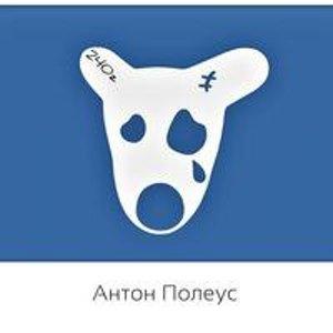 Антон Полеус