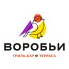 Гриль-Бар & Терраса Воробьи
