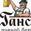 Ганс, пивной бар