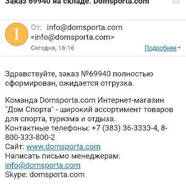 Дом Спорта, интернет-магазин спортивных товаров в Новосибирске на ... 1ab28486cf7