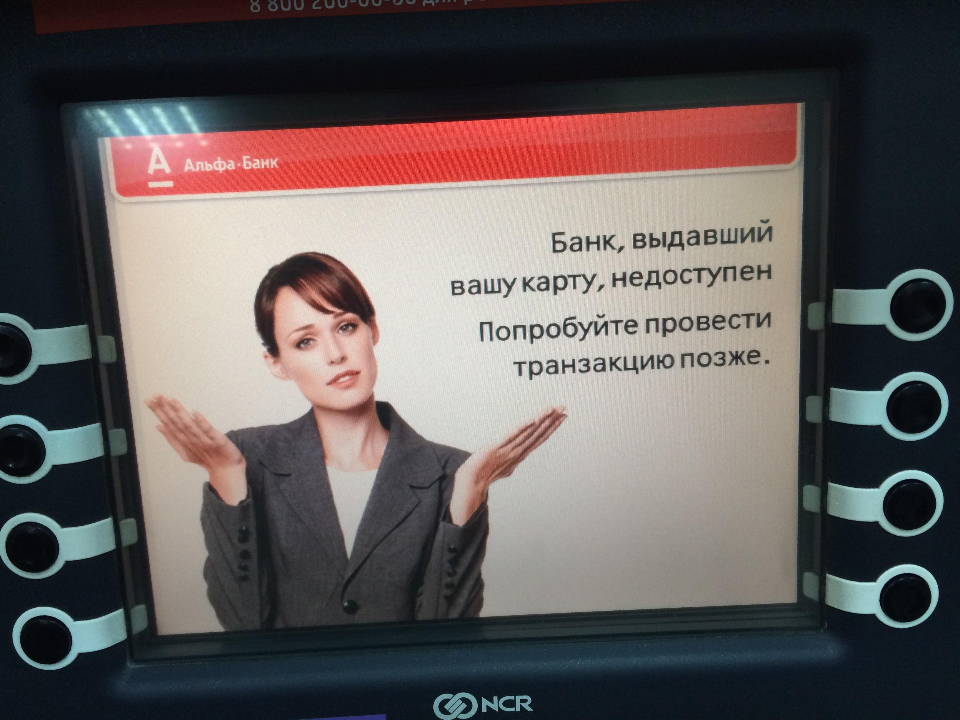 ледовых фото должников альфа банка смотреть рубрике фотошот