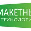 Макетные Технологии, компания
