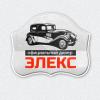 Элекс.ru