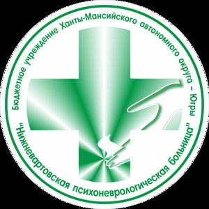 Нижневартовская психоневрологическая больница