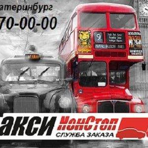 НонСтоп, ООО