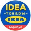 IDEA от IKEA