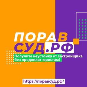 ПОРАВСУД.РФ